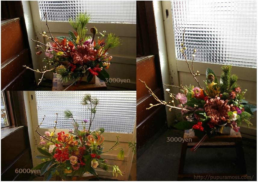 アレンジ 切り花 山野草 草もの盆栽 ププラモス